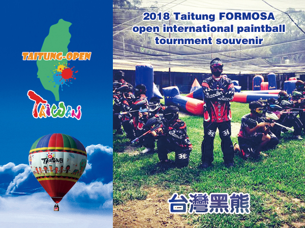 2018Taitung FORMOSA open international paintball tournment 紀念品